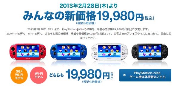 소니 PS Vita의 최신정보 공개는 결국 가격인하