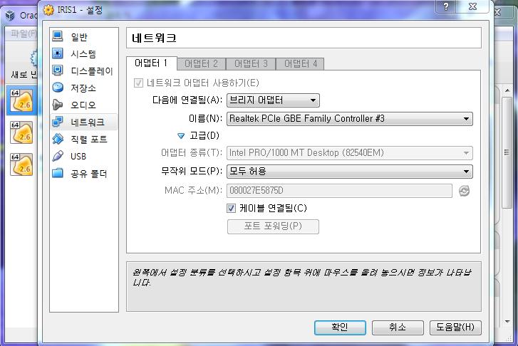 VirtualBox 고정 IP설정 및 터미널 접속 설정(DH..