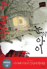[리뷰] 눈의 아이(미야베 미유키, 북스피어)