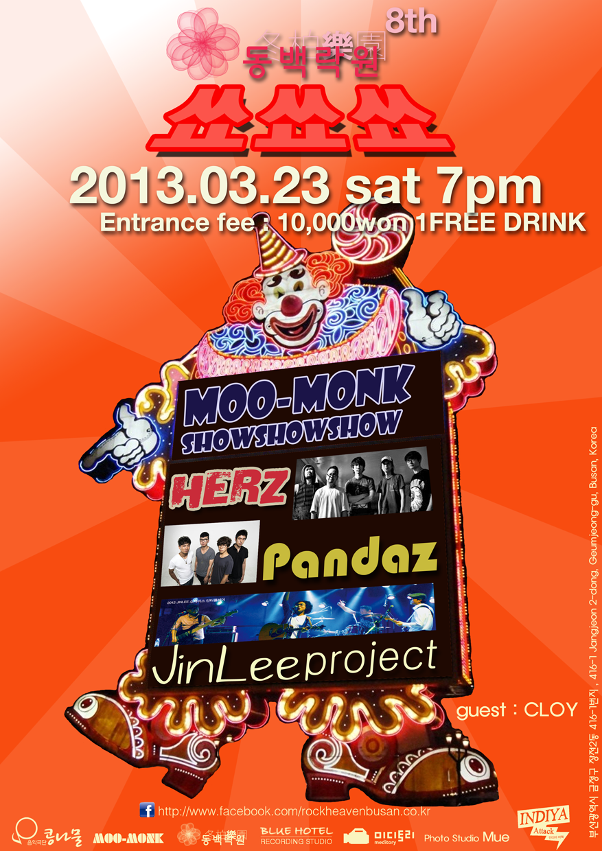 2013.03.23(토) 07:00pm @moo-monk [冬.柏.樂...