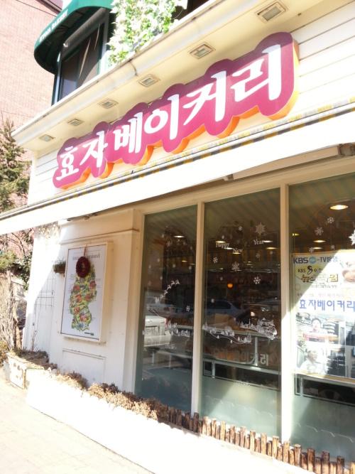 서촌탐방(5) 효자베이커리에서 빵 사보기.