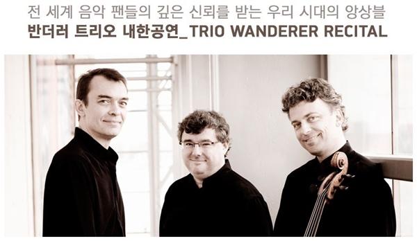 Trio Wanderer 내한공연