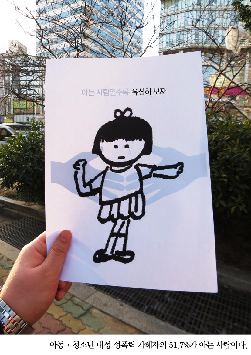 [광고] 아동 청소년 성범죄 예방 인쇄 광고