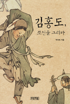 [도서] 김홍도, 조선을 그리다(by 박지숙)