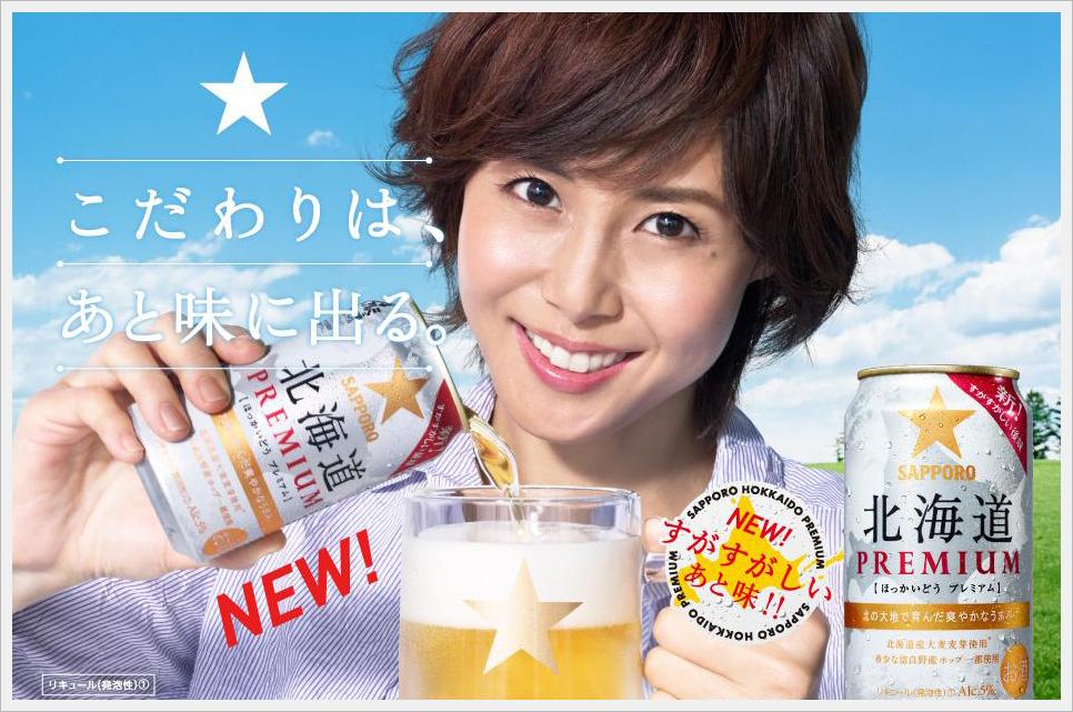 마츠시마 나나코, 신 CM에서 호쾌하게 마시고 먹..