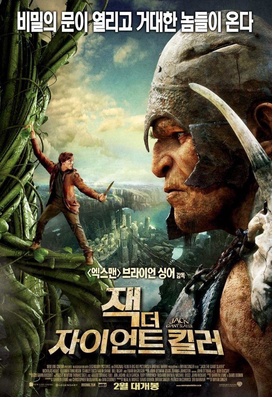 잭 더 자이언트 킬러(Jack the Giant Slayer, 2013)