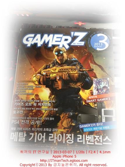 [게임문화] 월간 게이머즈 3월호