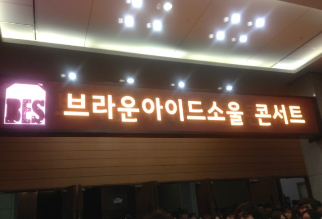 콘서트 - 브라운아이드소울 투어콘서트 SOUL PLAY