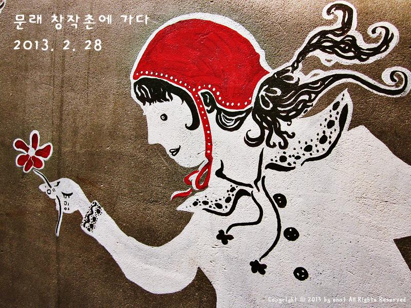 서울구경 : 문래 창작촌