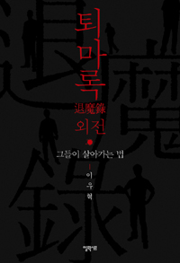 [소식] 퇴마록 외전 출간 및 영화화
