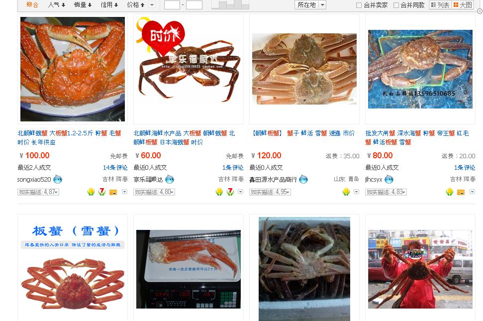 중국에서 먹는 북한산 대게의 맛