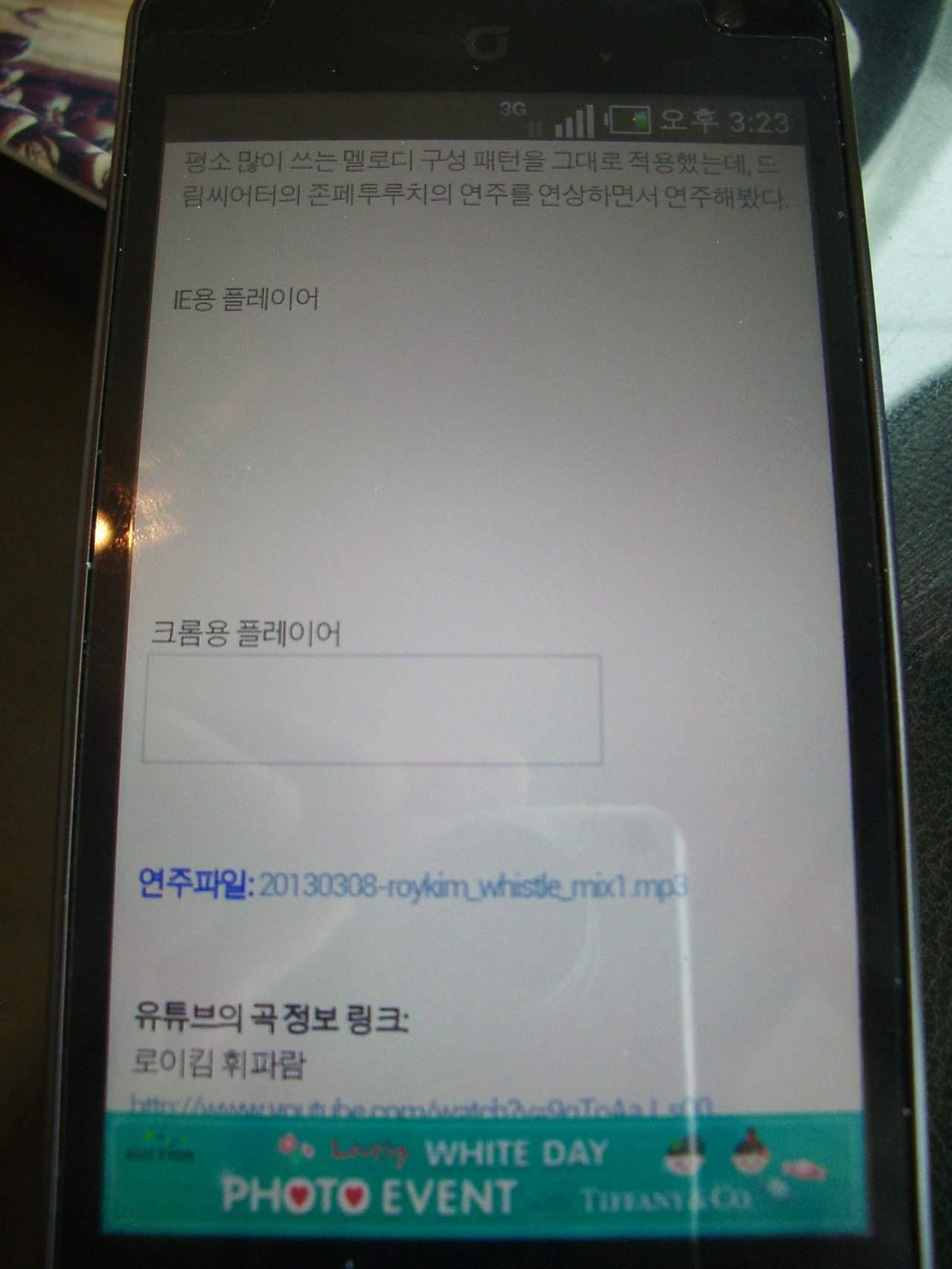 (이글루스) 스마트폰 웹브라우저에서 mp3 재생 테..