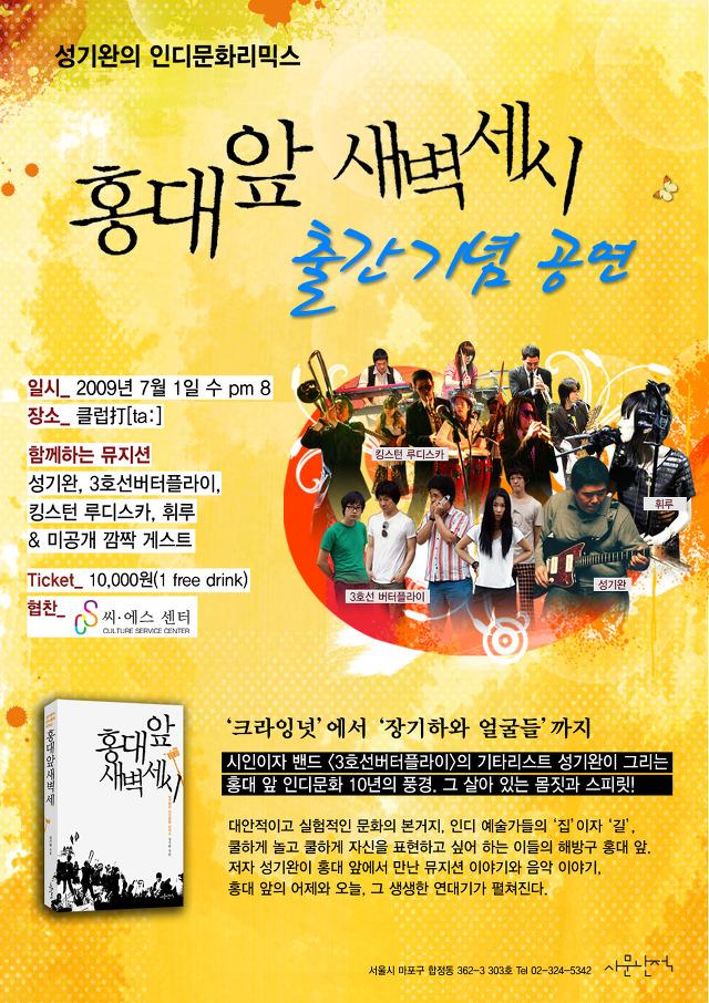 성기완의 홍대앞 새벽 세시 - 휘루 공연