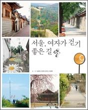 서울, 여자가 걷기 좋은 길 - 설은영, 조은영, 장..
