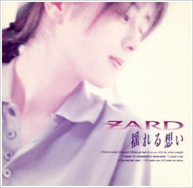 ZARD - 負けないで