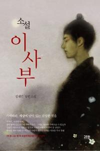 소설 이사부, 한 편의 잘 짜인 역사극