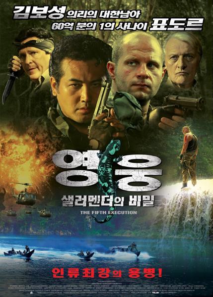 영웅: 샐러멘더의 비밀(The Fifth Execution, 2010)