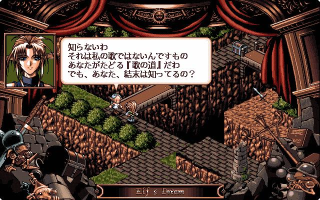 [PC98] 이노센트 투어 - elf's dream (2)