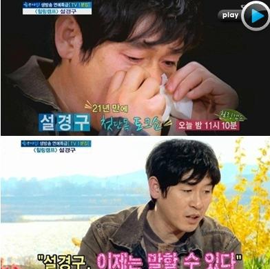 [힐링캠프 설경구편] 유출된 스포공개