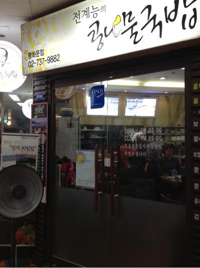 국밥집과 술집의 경계 어디엔가 - 전계능의 국밥집 ..