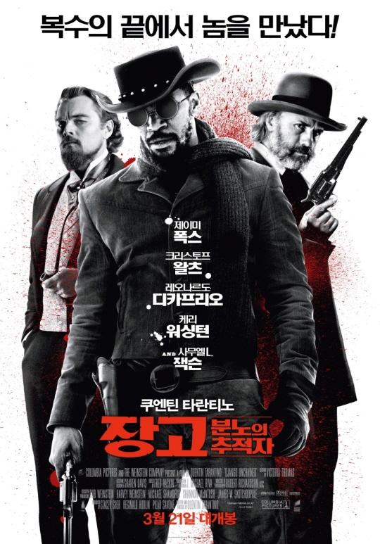 장고:분노의 추적자 (Django Unchained, 2012)