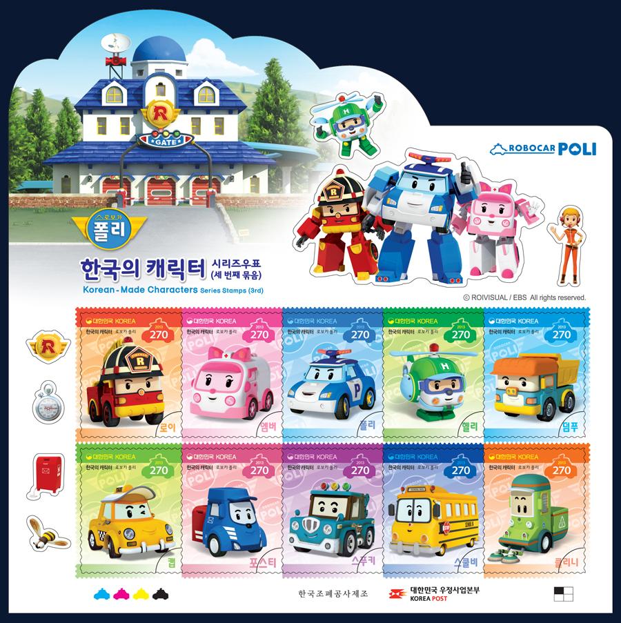 한국의 캐릭터 시리즈 세 번째 묶음 - 로보카 폴리
