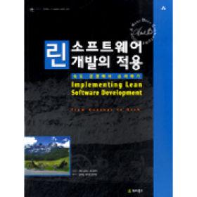[책이야기] 린 소프트웨어 개발의 적용