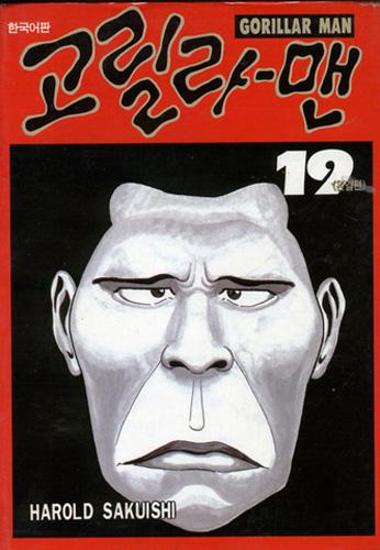 고릴라맨(1988)