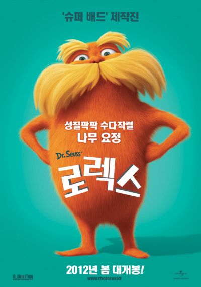 로렉스 Dr. Seuss' The Lorax, 2012