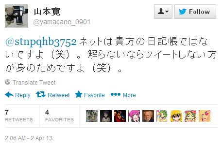 야마칸 감독의 트위터 독설은 여전한 모양이로군요.