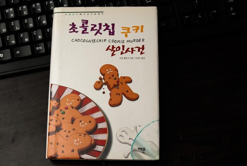 초콜릿칩 쿠키 살인사건 - 조엔 플루크 / 박영인 역
