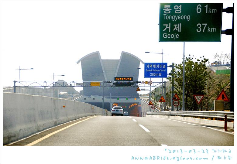 [거제] 세계최저 수심 48m!! 가덕해저터널과 거가대교
