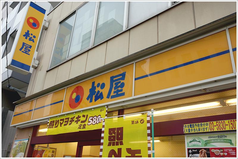 2013년 일본 도쿄 여행 2일차에서 먹은 녀석들