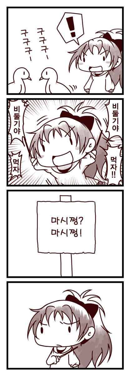 [번역] 먹을래?