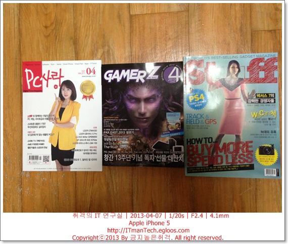 2013년 4월 월간 잡지 (게이머즈, PC사랑, 스터프)