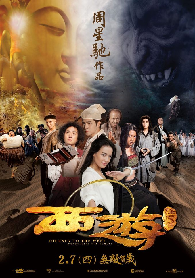 (리뷰) 서유항마편 (Journey to the West: Con..