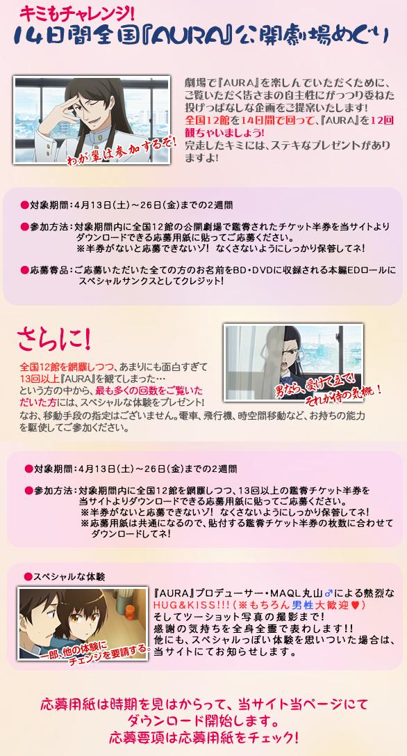 극장판 'AURA 마류인 코우가 최후의 싸움' 재감상 선..