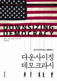 <다운사이징 데모크라시> 무엇이 미국 민주주의의..