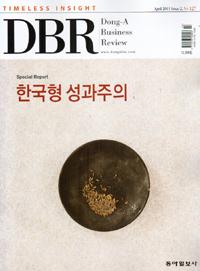 동아비즈니스리뷰 127호 ˝한국형 성과주의˝