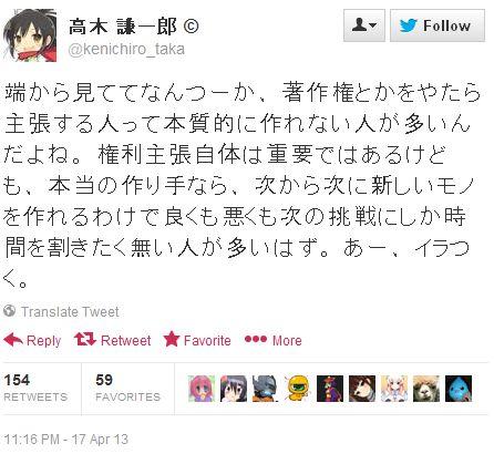 일본의 게임 프로듀서, '저작권을 무턱대로 주장하..