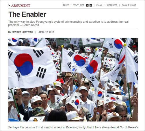 북한 사태, 하지만 한국이 문제라면 어떨까
