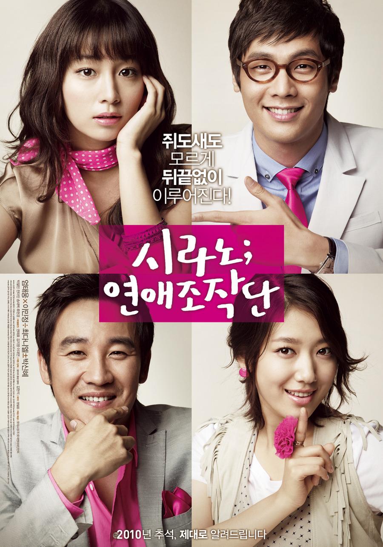 시라노 연애조작단, Cyrano Agency, 2010