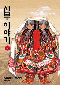 <신부 이야기> 5권이 예약 판매 중 !!