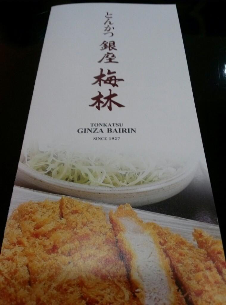 lunch at 긴자바이린 (사간동)