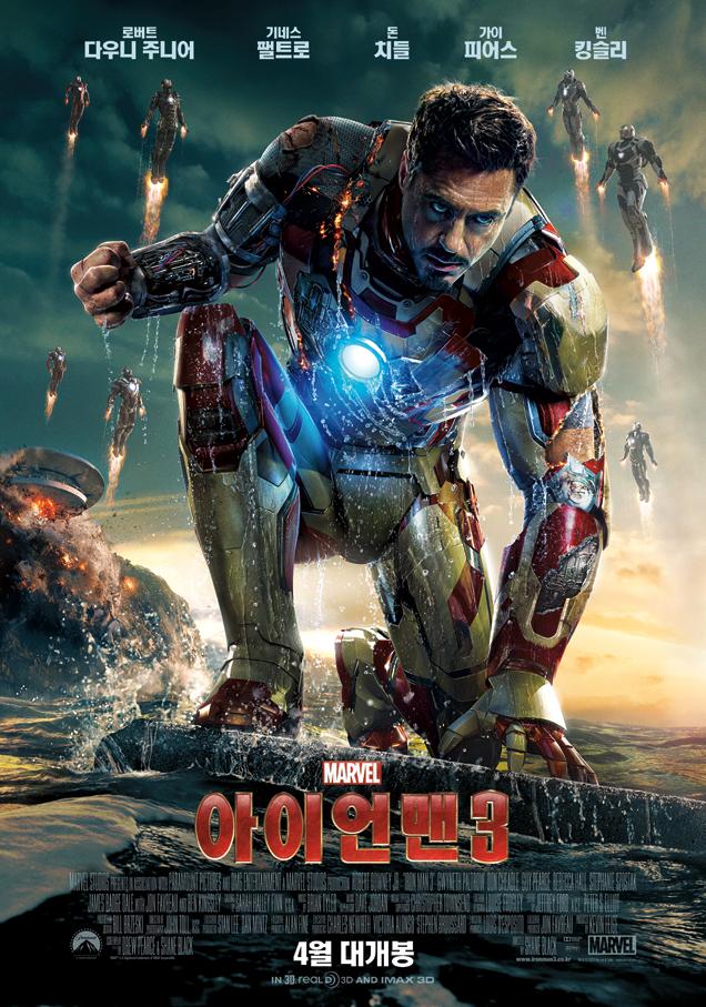 아이언맨 3 (2013, 미국)