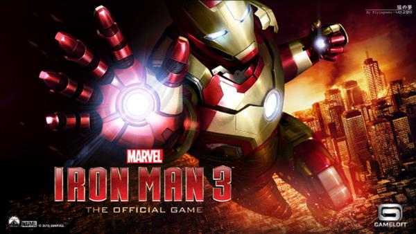 <아이언맨 3(Iron Man 3)> 모바일 게임과 블..