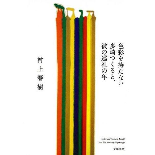 무라카미 하루키 신작 - 고독한 샐러리맨의 오징어 ..