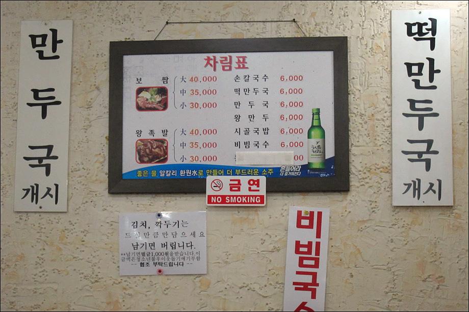 [강남역] 전가네손칼국수 왕족발