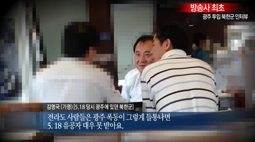 5.18 광주폭동 때 침투한 인민군 증언