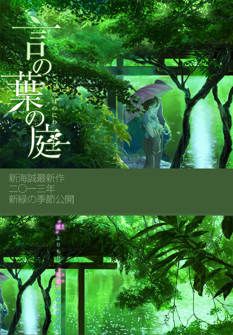 """신카이 마코토의 신작, """"언어의 정원"""" 입니다."""